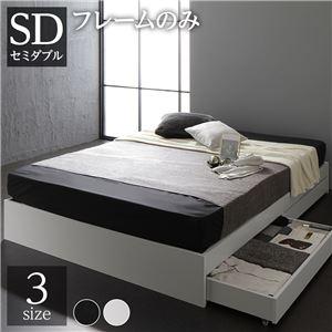 その他 ベッド 収納付き 引き出し付き 木製 省スペース コンパクト ヘッドレス シンプル モダン ホワイト セミダブル ベッドフレームのみ ds-2151054