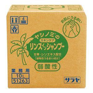 その他 牛乳石鹸共進社 ヤシノミスキンケアリンスinシャン10L ds-2157539