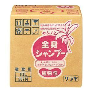 その他 牛乳石鹸共進社 ヤシノミ全身シャンプー 10L ds-2157557