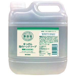 その他 (まとめ) ミヨシ石鹸 業務用無添加せっけん泡のハンドソープ3L【×3セット】 ds-2157681