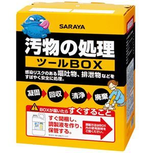 その他 (まとめ) サラヤ 汚物の処理ツールBOX【×3セット】 ds-2157702