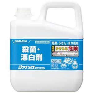 その他 (まとめ)殺菌・漂白剤 ジアノック 5Kg3本【×3セット】 ds-2157705