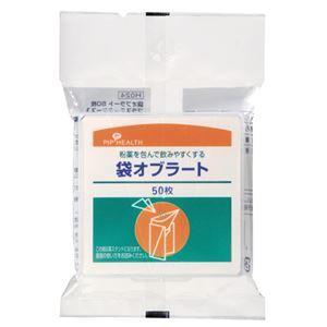 その他 H024袋オブラ-ト50枚入り ds-2157714