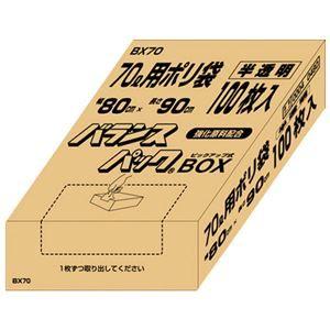その他 (まとめ) オルディ バランス70L半透明100枚BX70【×5セット】 ds-2158389