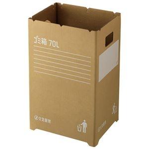 その他 (まとめ) リス ダンボールゴミ箱 70L GGYC726 2枚入【×5セット】 ds-2158410