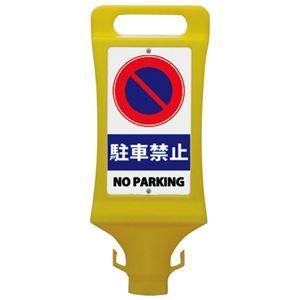 その他 (まとめ) ミツギロン チェーンスタンド 看板 駐車禁止 SF-45-A【×5セット】 ds-2158673