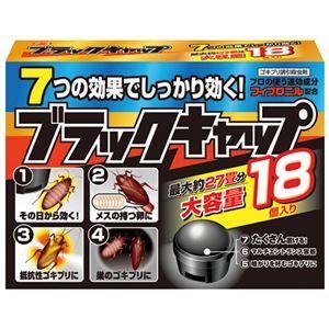 その他 (まとめ) アース製薬 ゴキブリ誘引殺虫剤ブラックキャップ18個入【×10セット】 ds-2158820