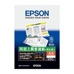 その他 (まとめ) エプソン 両面普通紙 KA4250NPDR A4 250枚 8冊【×3セット】 ds-2159199