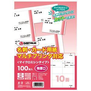 その他 スマートバリュー 名刺カードマイクロ 特厚100枚5冊 A080J-5 ds-2159202