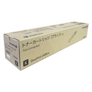 その他 富士ゼロックス トナー大容量ブラックCT202054 ds-2159293