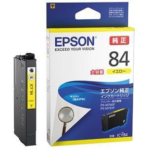 その他 (まとめ) エプソン IJカートリッジICY84イエロー【×3セット】 ds-2159451