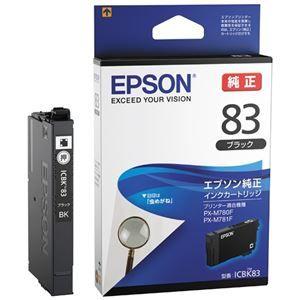 その他 (まとめ) エプソン IJカートリッジICBK83ブラック【×3セット】 ds-2159452