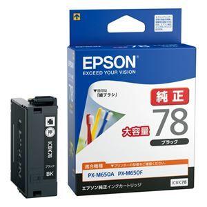 その他 (まとめ) エプソン インクカートリッジ ICBK78 ブラック【×3セット】 ds-2159460
