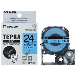 その他 (まとめ) キングジム テプラPROテープ SCY24B 青に黒文字 24mm【×10セット】 ds-2159857