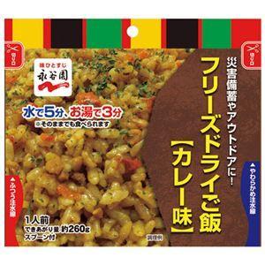 その他 永谷園 フリーズドライご飯 カレー味 50食 ds-2160293
