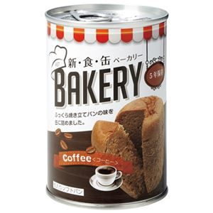 その他 アスト 新食缶ベーカリー缶入りパンコーヒー24缶入 ds-2160301