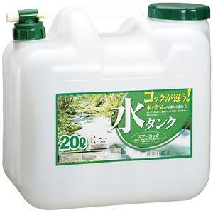 その他 (まとめ) プラテック コック付水缶 20L BUB-20【×10セット】 ds-2160345