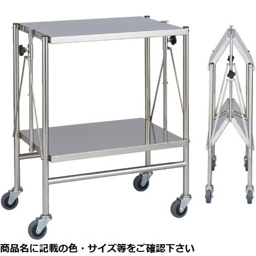 松吉医科器械 折りたたみ式器械台(自立2段手摺なし MY-1581(750×450×800) CMD-00875632【納期目安:2週間】