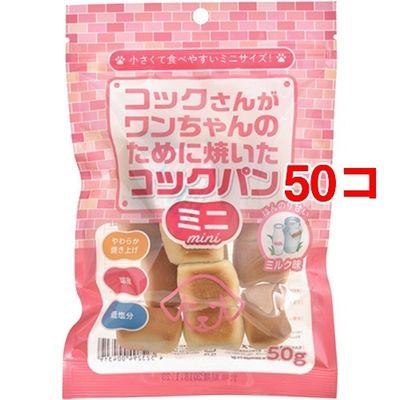 サンメイト コックさんがワンちゃんのために焼いたコックパン ミニ ミルク味 50g*50コセット 29850【納期目安:2週間】