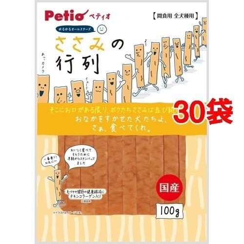 ペティオ ペティオ ゆるゆるオールスターズ ささみの行列 100g*30コセット 48087【納期目安:2週間】