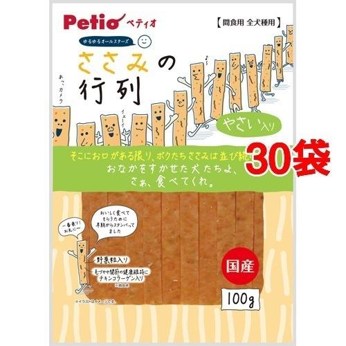 ペティオ ペティオ ゆるゆるオールスターズ ささみの行列 やさい入り 100g*30コセット 48088【納期目安:2週間】