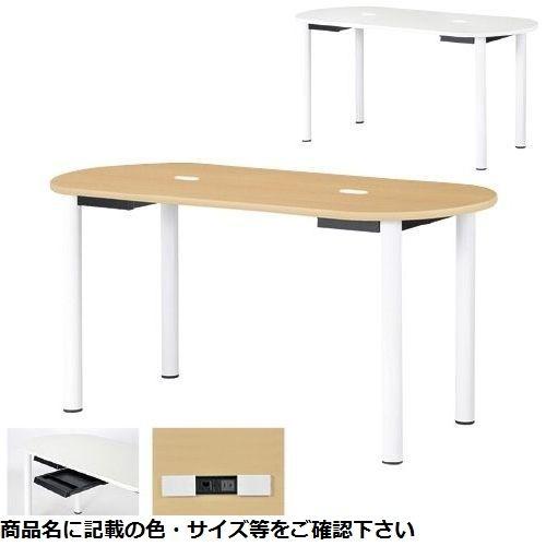 その他 ナーステーブル(楕円形) NNS-1690RH(W1600mm) ホワイト 24-5246-0001【納期目安:1週間】