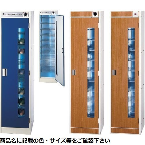 その他 殺菌線スリッパロッカー DM-HR(455×515×1790mm ブルー CMD-0012555501【納期目安:1週間】