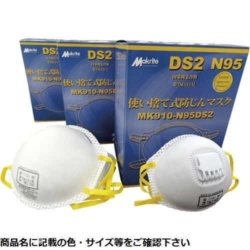 その他 【12個セット】使い捨て防じんマスク(弁付) MK910-N95DS2V(10枚) CMD-00878240【納期目安:2週間】