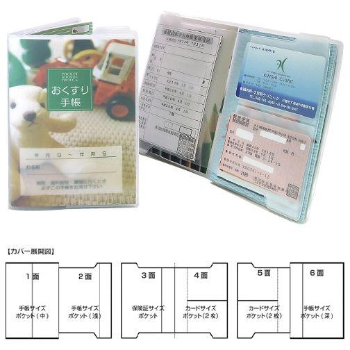 その他 おくすり手帳カバーDX 75620-000(100枚) CMD-00875426【納期目安:1ヶ月】