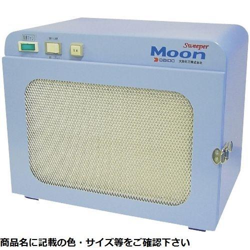 大同化工 小型集塵機 スイーパームーン HD-400M CMD-00855598【納期目安:2週間】
