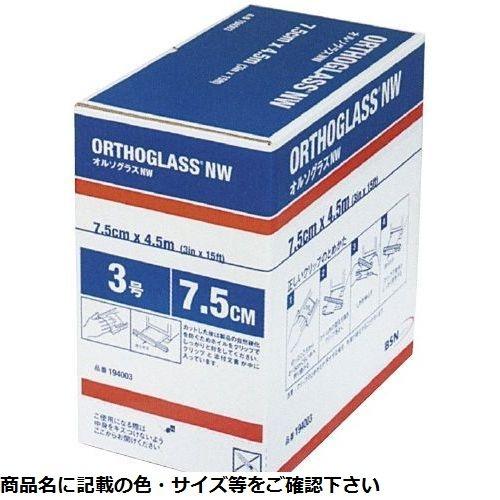 その他 BSN medical オルソグラスNW 3号 194003(7.5cm×4.5M) 24-2024-01【納期目安:1週間】