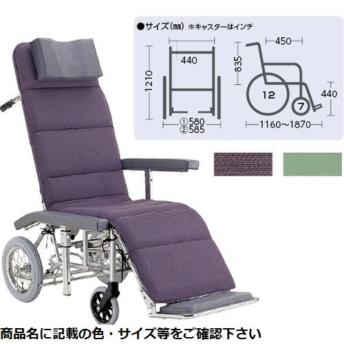 カワムラサイクル リクライニング車いす(介助用) RR60NB(アルミセイ) 紫No.41(布) CMD-0007012601【納期目安:1週間】