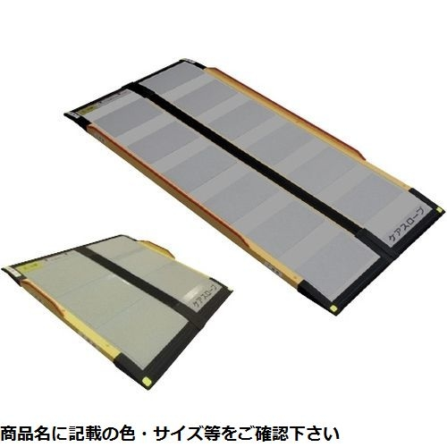 その他 ケアスロープ CS-240C(W700XL2400mm CMD-00114270