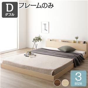その他 ベッド 低床 ロータイプ すのこ 木製 棚付き 宮付き コンセント付き シンプル モダン ナチュラル ダブル ベッドフレームのみ ds-2151092