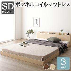 その他 ベッド 低床 ロータイプ すのこ 木製 棚付き 宮付き コンセント付き シンプル モダン ナチュラル セミダブル ボンネルコイルマットレス付き ds-2151094