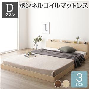 その他 ベッド 低床 ロータイプ すのこ 木製 棚付き 宮付き コンセント付き シンプル モダン ナチュラル ダブル ボンネルコイルマットレス付き ds-2151095