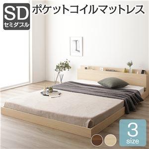 その他 ベッド 低床 ロータイプ すのこ 木製 棚付き 宮付き コンセント付き シンプル モダン ナチュラル セミダブル ポケットコイルマットレス付き ds-2151097