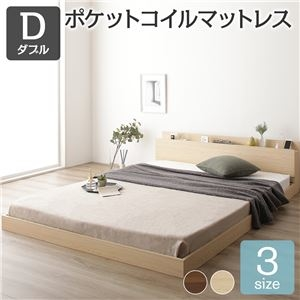 その他 ベッド 低床 ロータイプ すのこ 木製 棚付き 宮付き コンセント付き シンプル モダン ナチュラル ダブル ポケットコイルマットレス付き ds-2151098