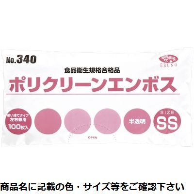エブノ 【60個セット】ポリクリーンエンボス袋入(半透明) 340(SS)100枚入り CMD-00116281【納期目安:1週間】