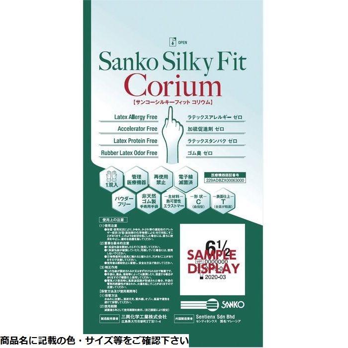 三興化学工業 サンコーシルキーフィットコリウム ラテックスフリー(グリン)50ソウイリ 5.5 CMD-0014120301【納期目安:1週間】
