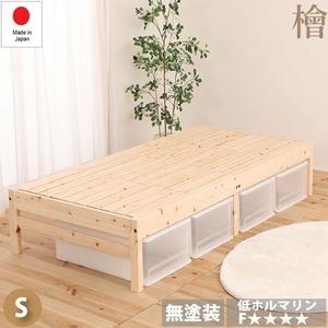 その他 国産檜 宮無しタイプ シングルサイズ 天然木材檜ベッド【代引不可】 ds-2161394