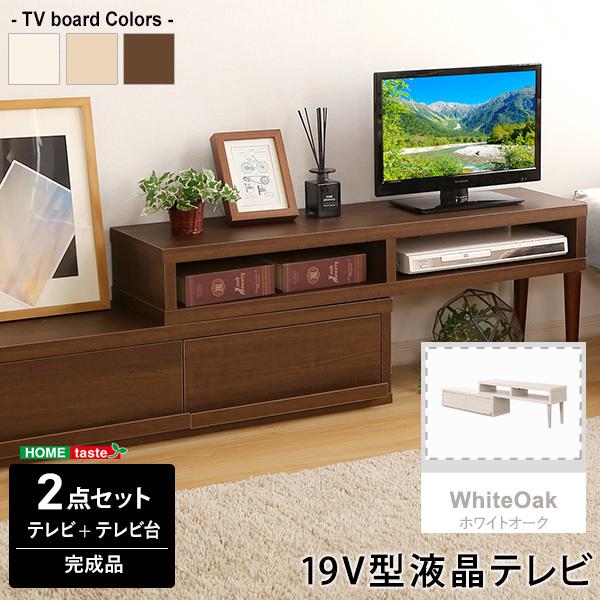 ホームテイスト コンパクトな19インチTV LEDハイバックライト搭載 テレビ台セット Trinityシリーズ (ブラック/ホワイトオーク) REC19TV-ER-BKWOK