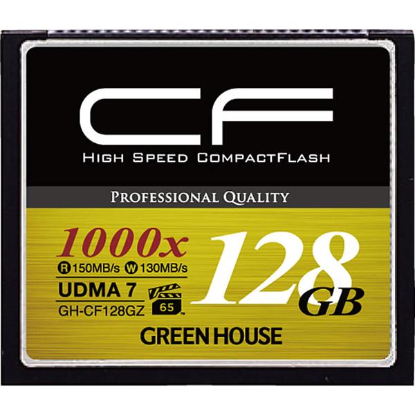 グリーンハウス コンパクトフラッシュ1000倍速 VPG-65 128GB GH-CF128GZ