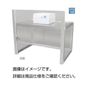 その他 簡易型クリーンベンチ CCB-1B ds-1597139