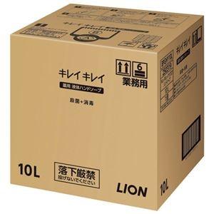 その他 ライオン ライオン キレイキレイ キレイキレイ 薬用ハンドソープ 10L ds-2170873 ds-2170873, コルセットミュージアム:7e79bc47 --- sunward.msk.ru