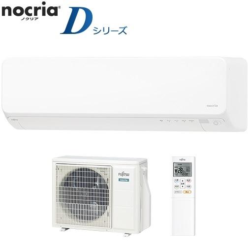 富士通ゼネラル 清潔機能を備えたスリムモデル『nocria(ノクリア) Dシリーズ』(~主に18畳用)(200V) AS-D56J2-W【納期目安:4/下旬発売予定】