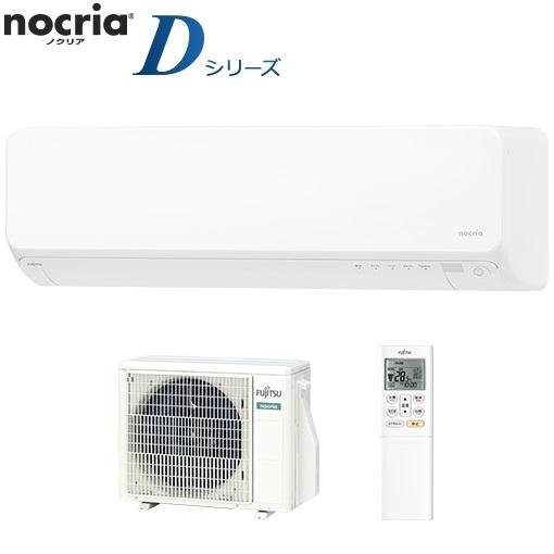 富士通ゼネラル 清潔機能を備えたスリムモデル『nocria(ノクリア) Dシリーズ』(~主に8畳用) AS-D25J-W