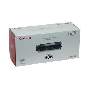 その他 【純正品】 キヤノン(Canon) トナーカートリッジ 型番:カートリッジ406 印字枚数:6200枚 単位:1個 ds-1097505