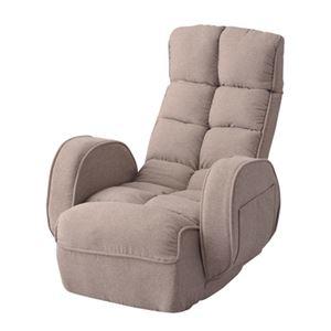 その他 シンプル 座椅子/フロアチェア 【ベージュ】 幅67cm スチール ポリエステル 『肘付きリクライナー』 〔リビング ダイニング〕 ds-2173137