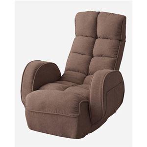 その他 シンプル 座椅子/フロアチェア 【ブラウン】 幅67cm スチール ポリエステル 『肘付きリクライナー』 〔リビング ダイニング〕 ds-2173138